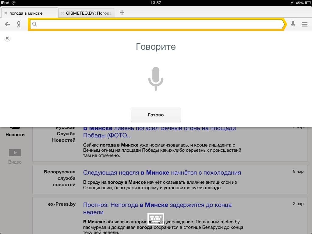 Яндекс-Браузер-5