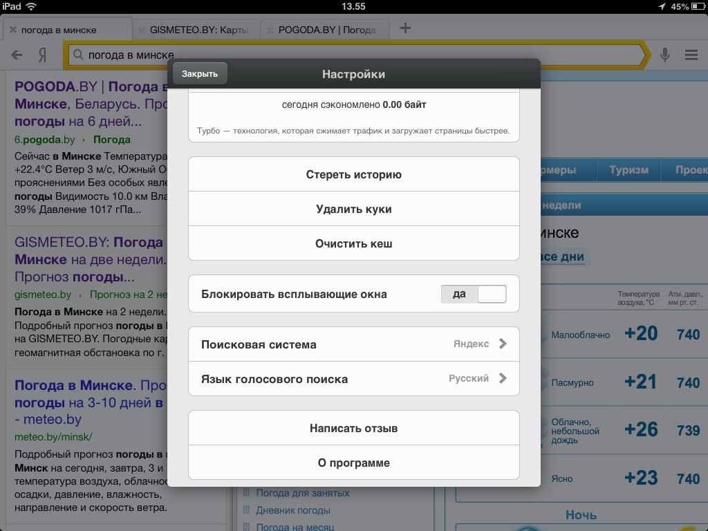 Яндекс-Браузер-6
