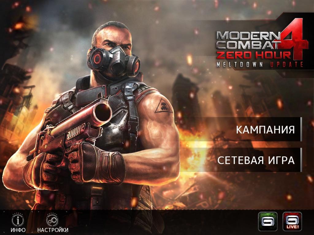 Modern Combat 4: Zero Hour на IOS_1