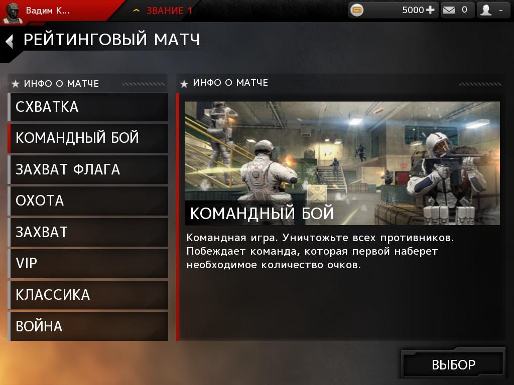 Modern Combat 4: Zero Hour на IOS_4