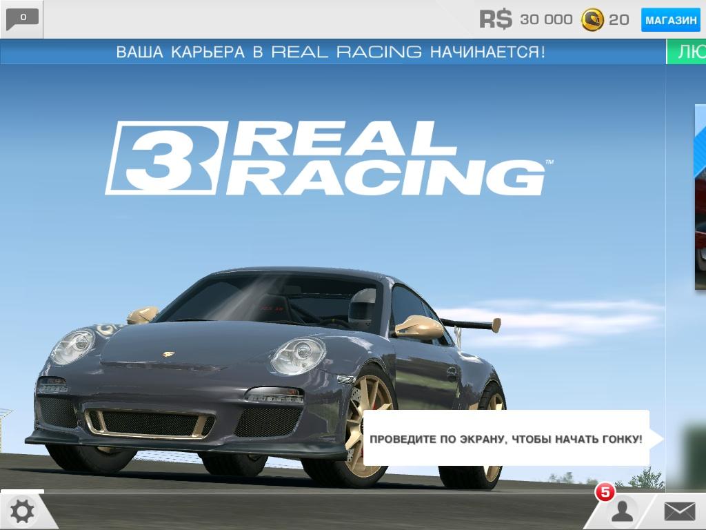 iReal Racing 3_1