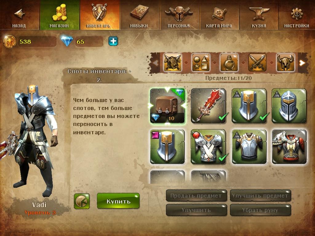 скачать игру Dungeon Hunter 4 на компьютер через торрент - фото 10