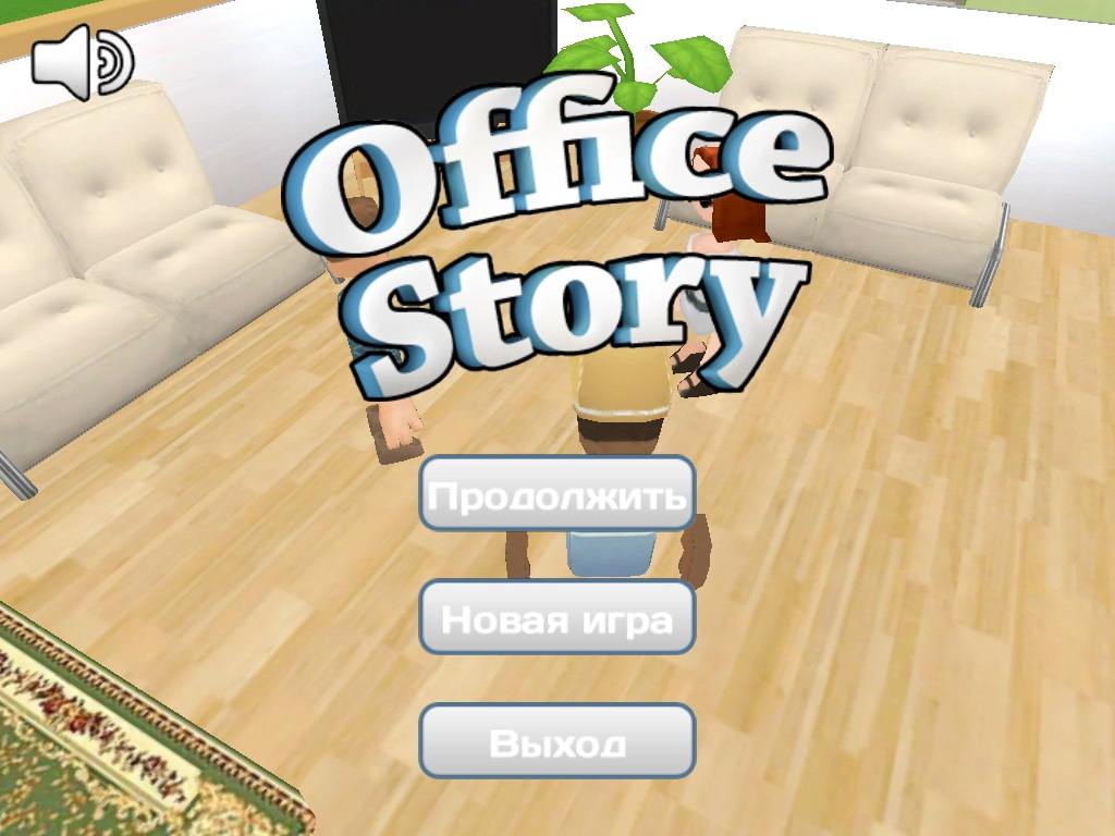 Office_Story_1