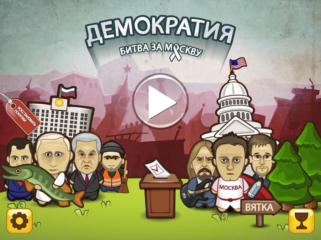 Демократия_ipad_1