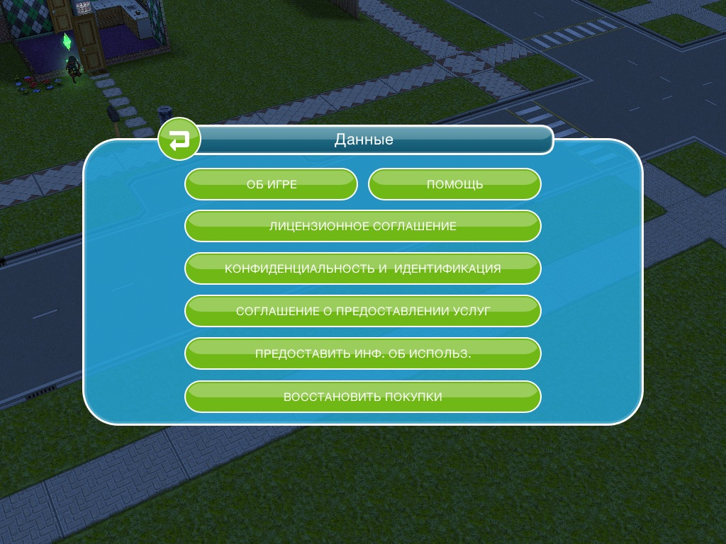 Sims freeplay секреты