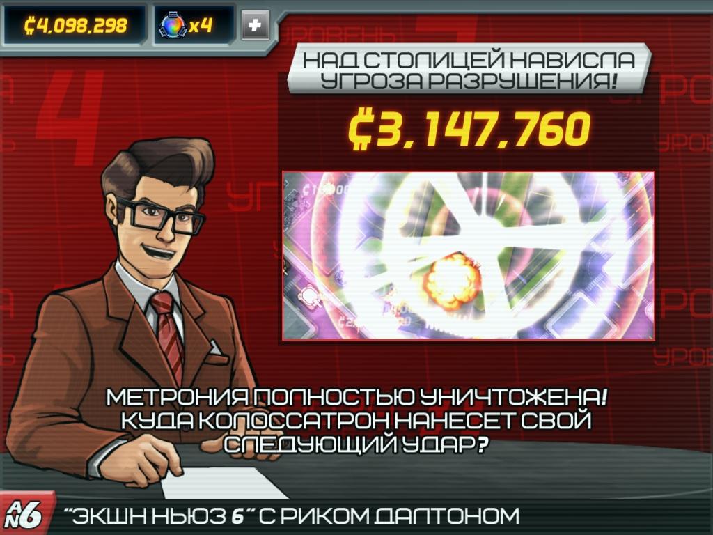 Colossatron: Massive World Threat_6