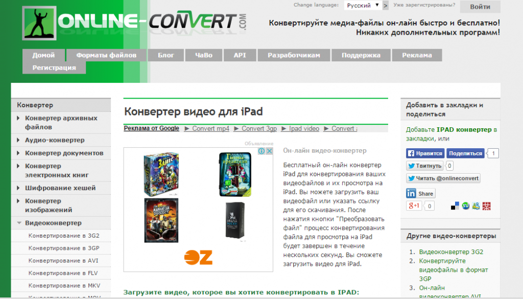 конверте видео для ipad_сайт