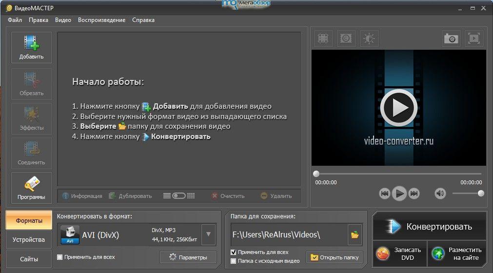 ВидеоМАСТЕР_ipadview